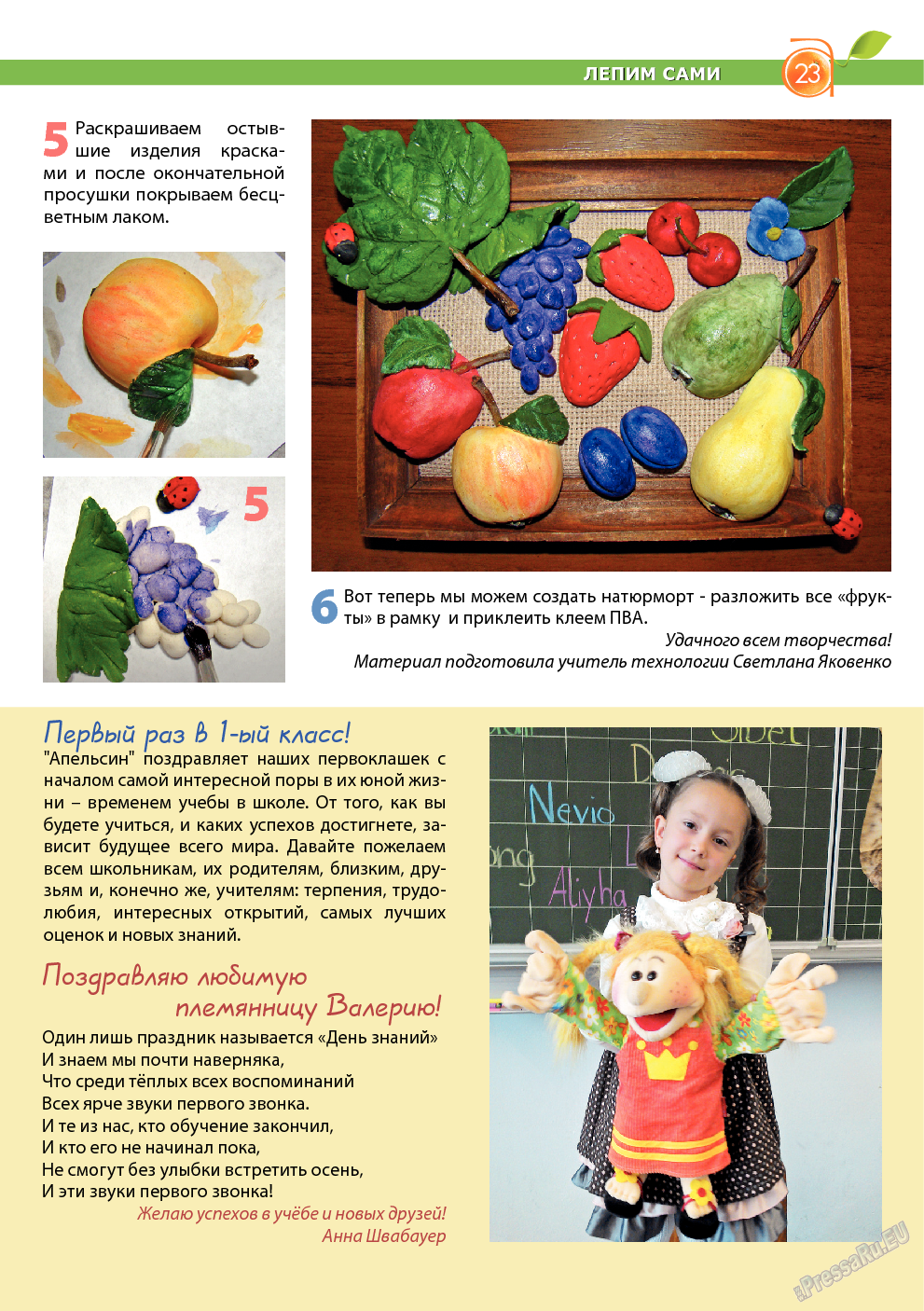 Апельсин (журнал). 2013 год, номер 51, стр. 23