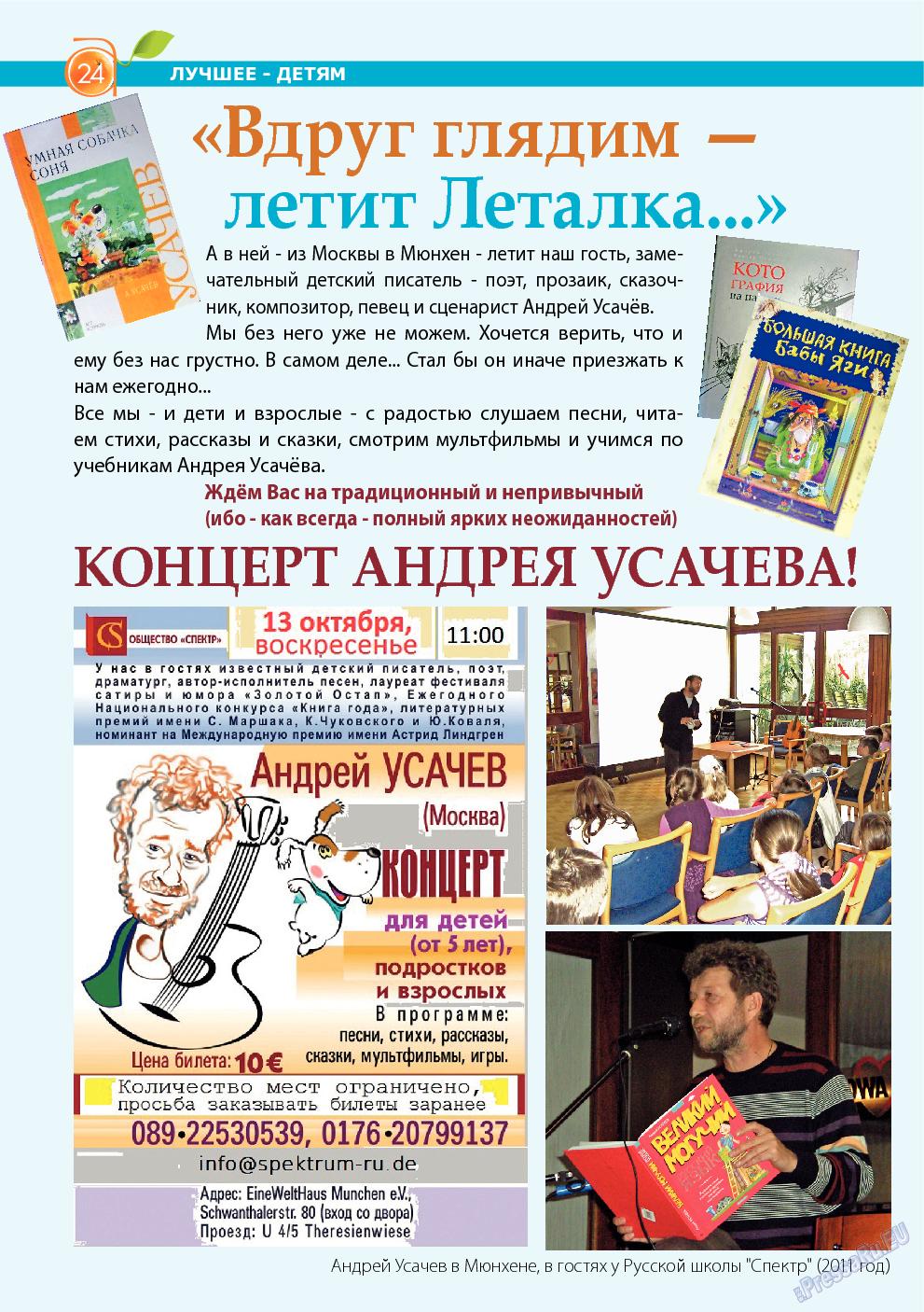 Апельсин (журнал). 2013 год, номер 51, стр. 24