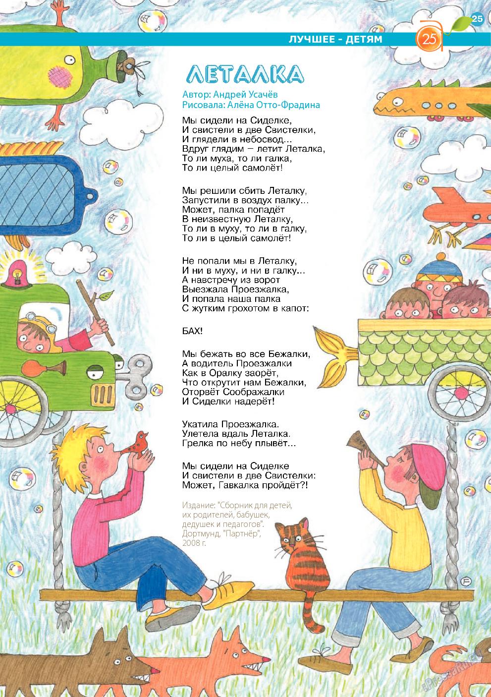 Апельсин (журнал). 2013 год, номер 51, стр. 25