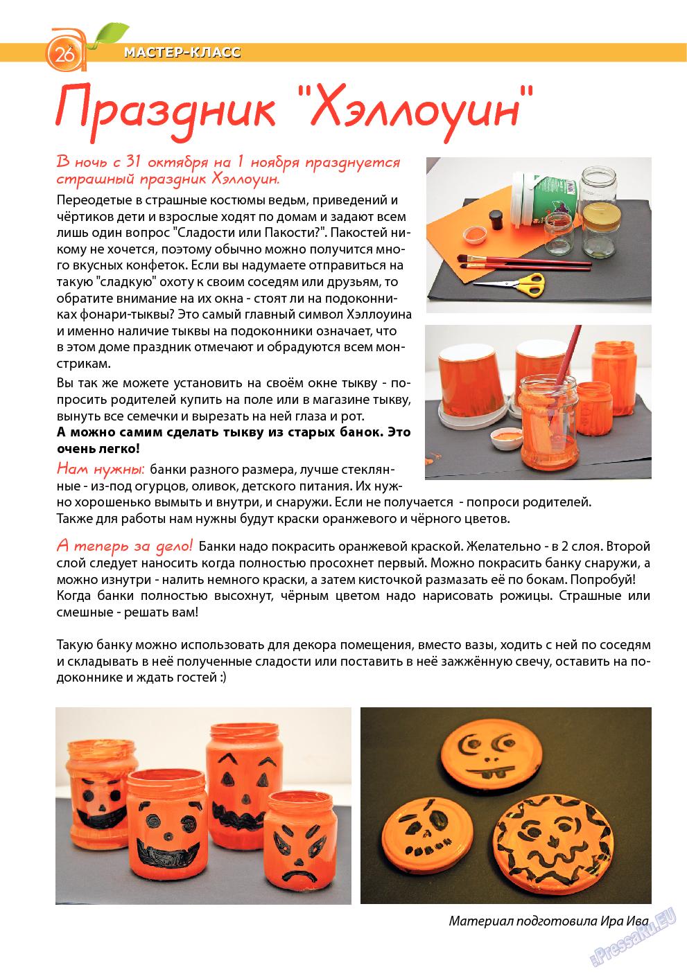 Апельсин (журнал). 2013 год, номер 51, стр. 26