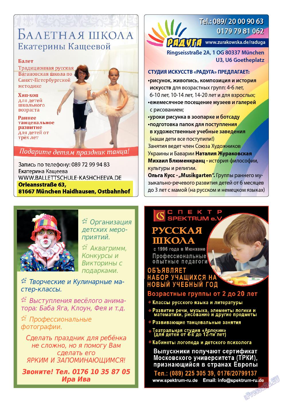 Апельсин (журнал). 2013 год, номер 51, стр. 27