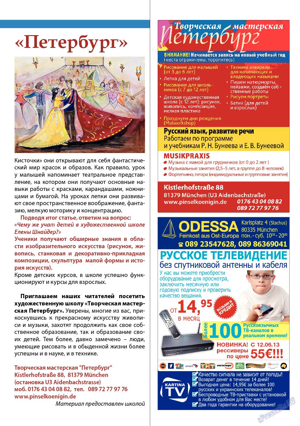 Апельсин (журнал). 2013 год, номер 51, стр. 29