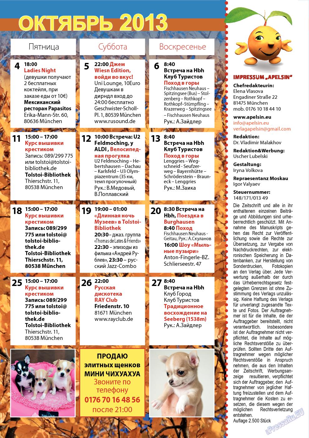Апельсин (журнал). 2013 год, номер 51, стр. 35
