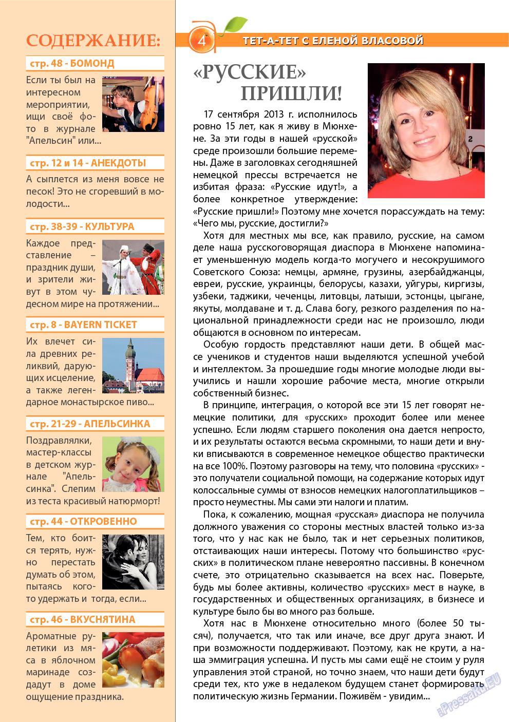Апельсин (журнал). 2013 год, номер 51, стр. 4