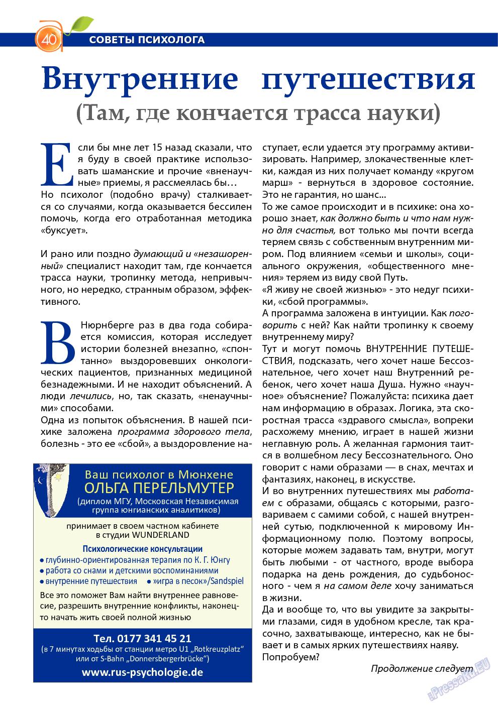 Апельсин (журнал). 2013 год, номер 51, стр. 40