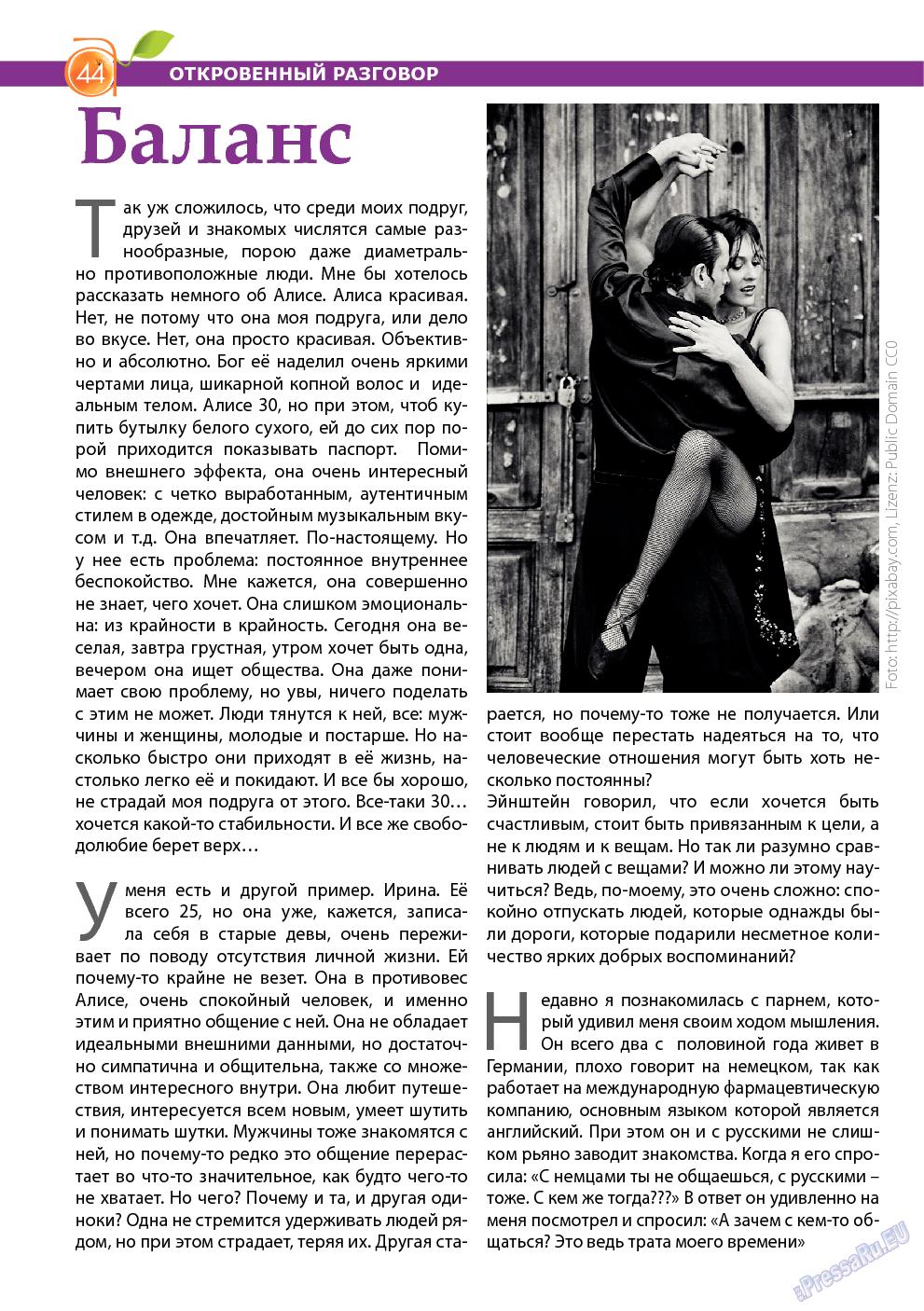 Апельсин (журнал). 2013 год, номер 51, стр. 44