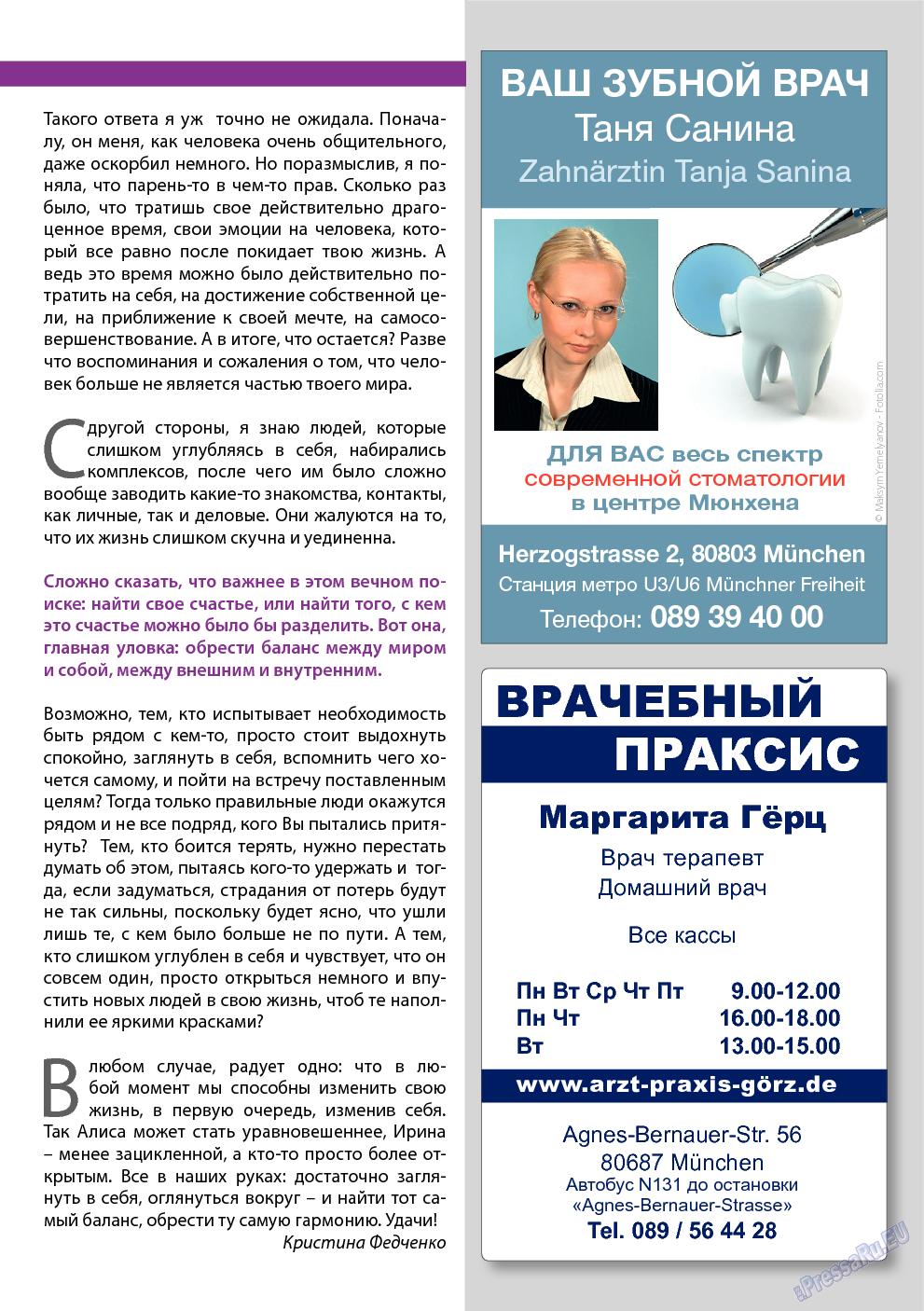 Апельсин (журнал). 2013 год, номер 51, стр. 45