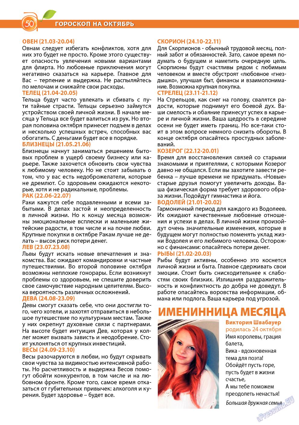 Апельсин (журнал). 2013 год, номер 51, стр. 50
