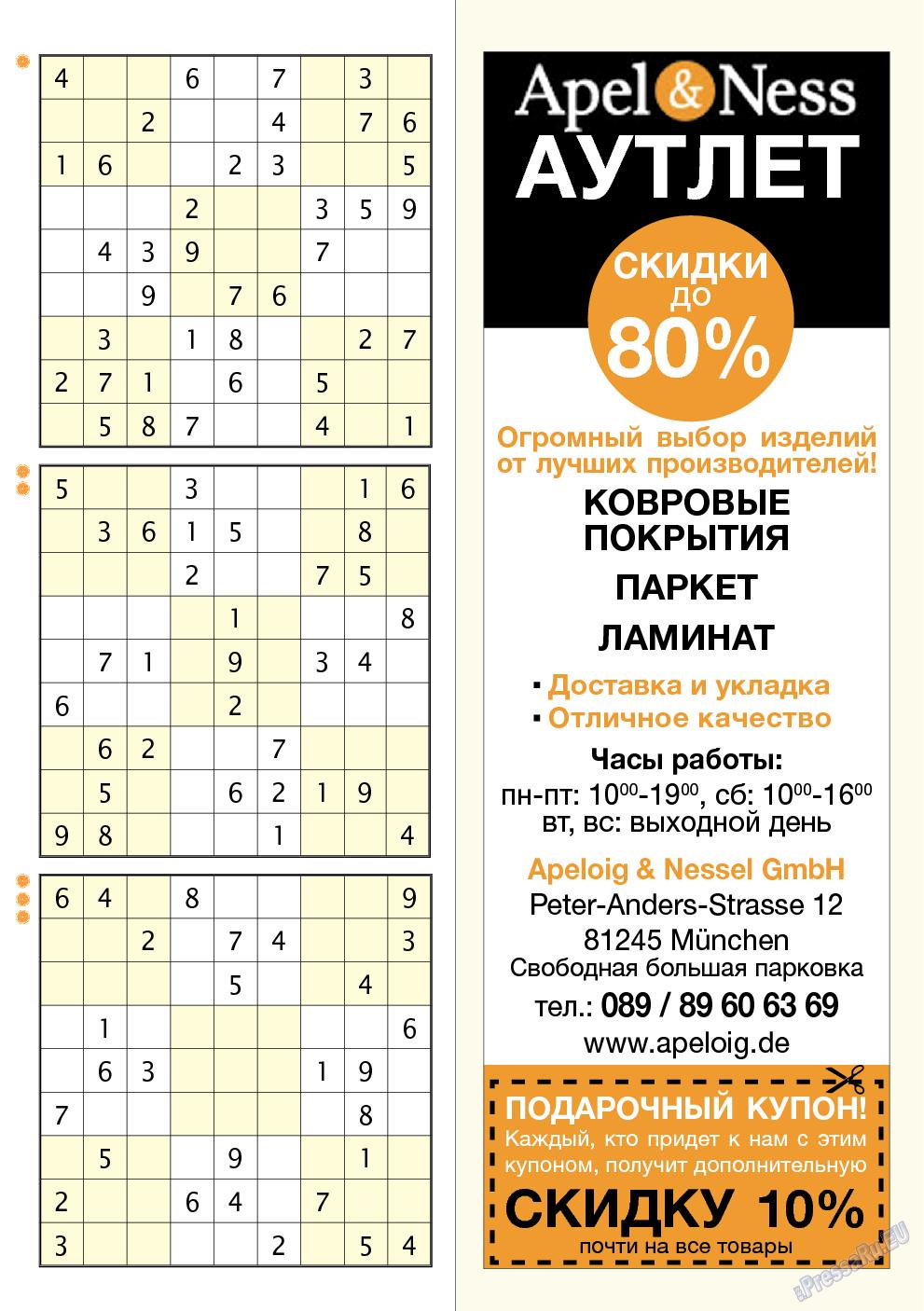 Апельсин (журнал). 2013 год, номер 51, стр. 53