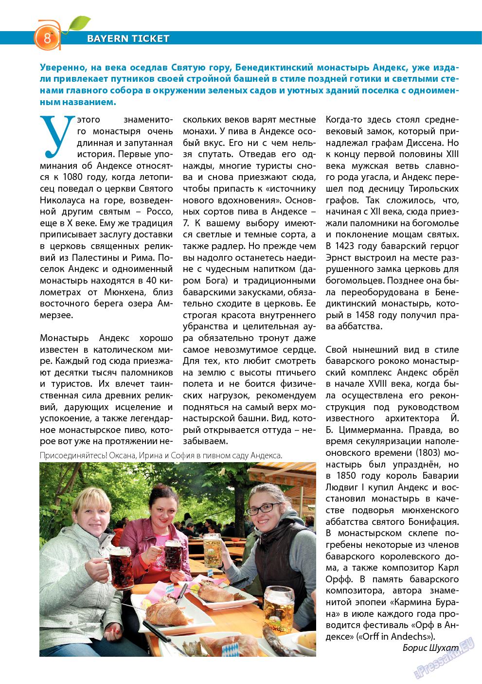 Апельсин (журнал). 2013 год, номер 51, стр. 8