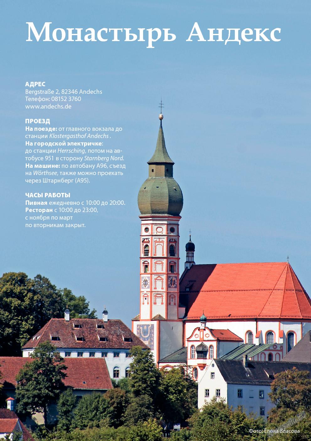 Апельсин (журнал). 2013 год, номер 51, стр. 9