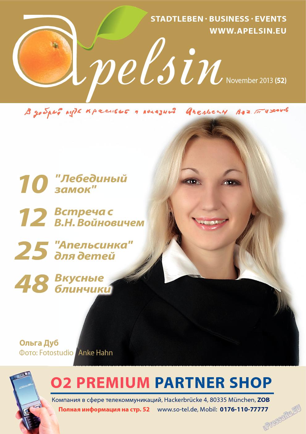 Апельсин (журнал). 2013 год, номер 52, стр. 1