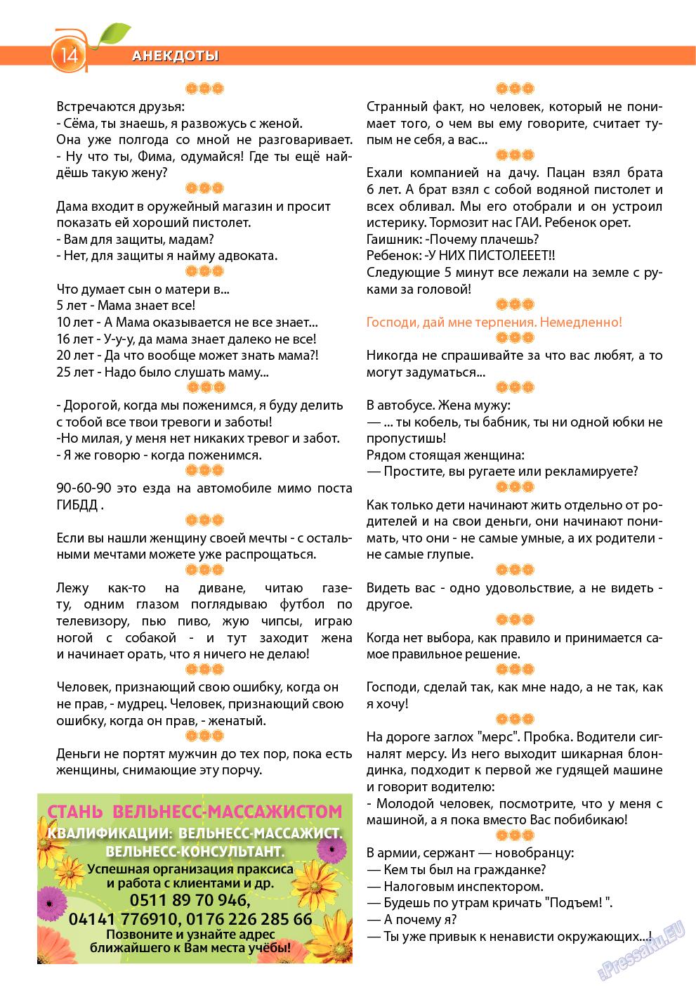 Апельсин (журнал). 2013 год, номер 52, стр. 12