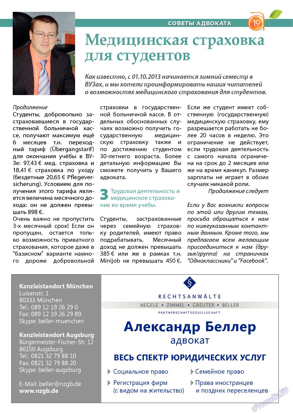 Апельсин (журнал). 2013 год, номер 52, стр. 17