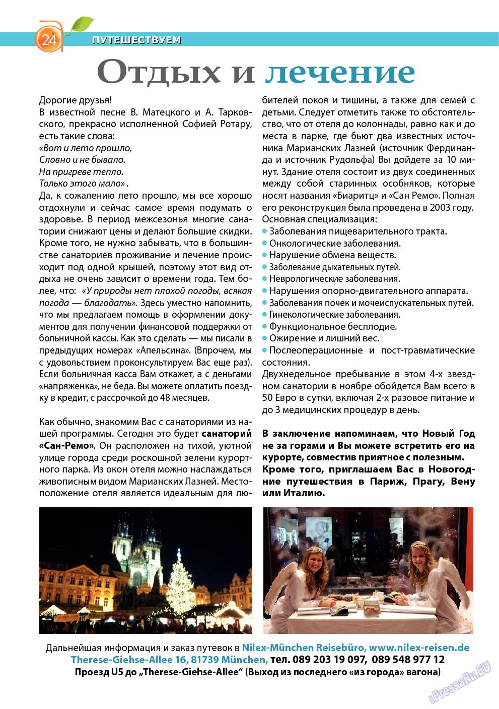 Апельсин (журнал). 2013 год, номер 52, стр. 22