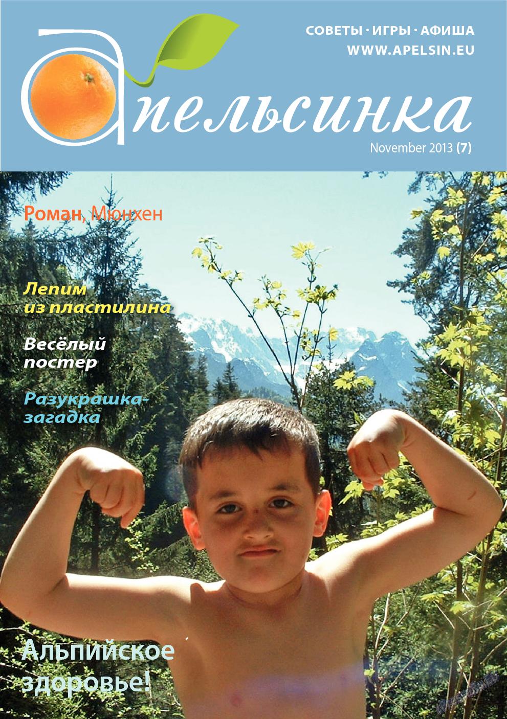 Апельсин (журнал). 2013 год, номер 52, стр. 23