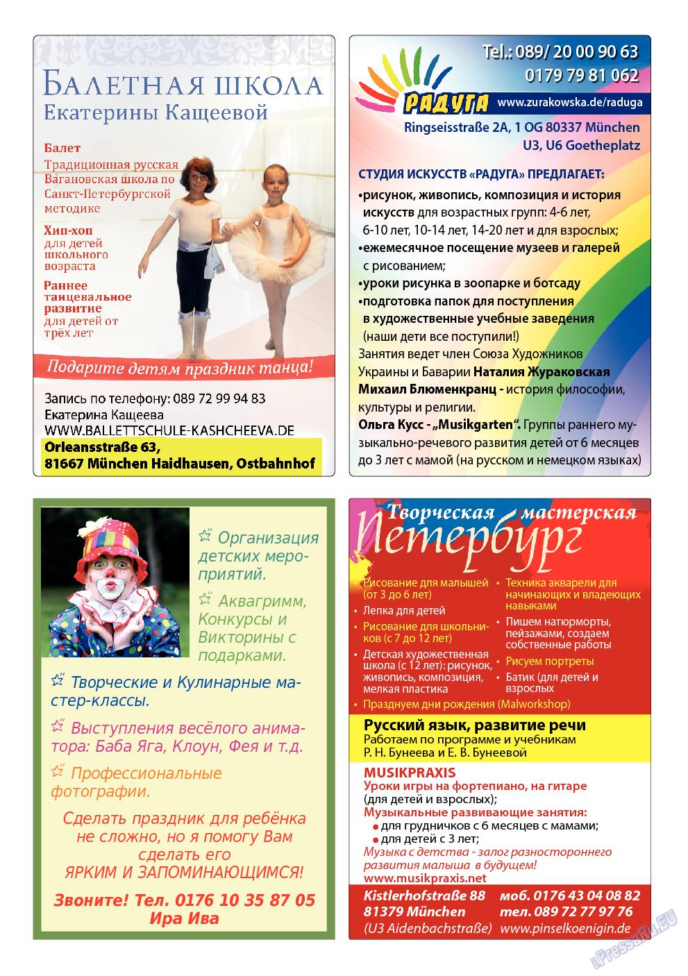Апельсин (журнал). 2013 год, номер 52, стр. 25