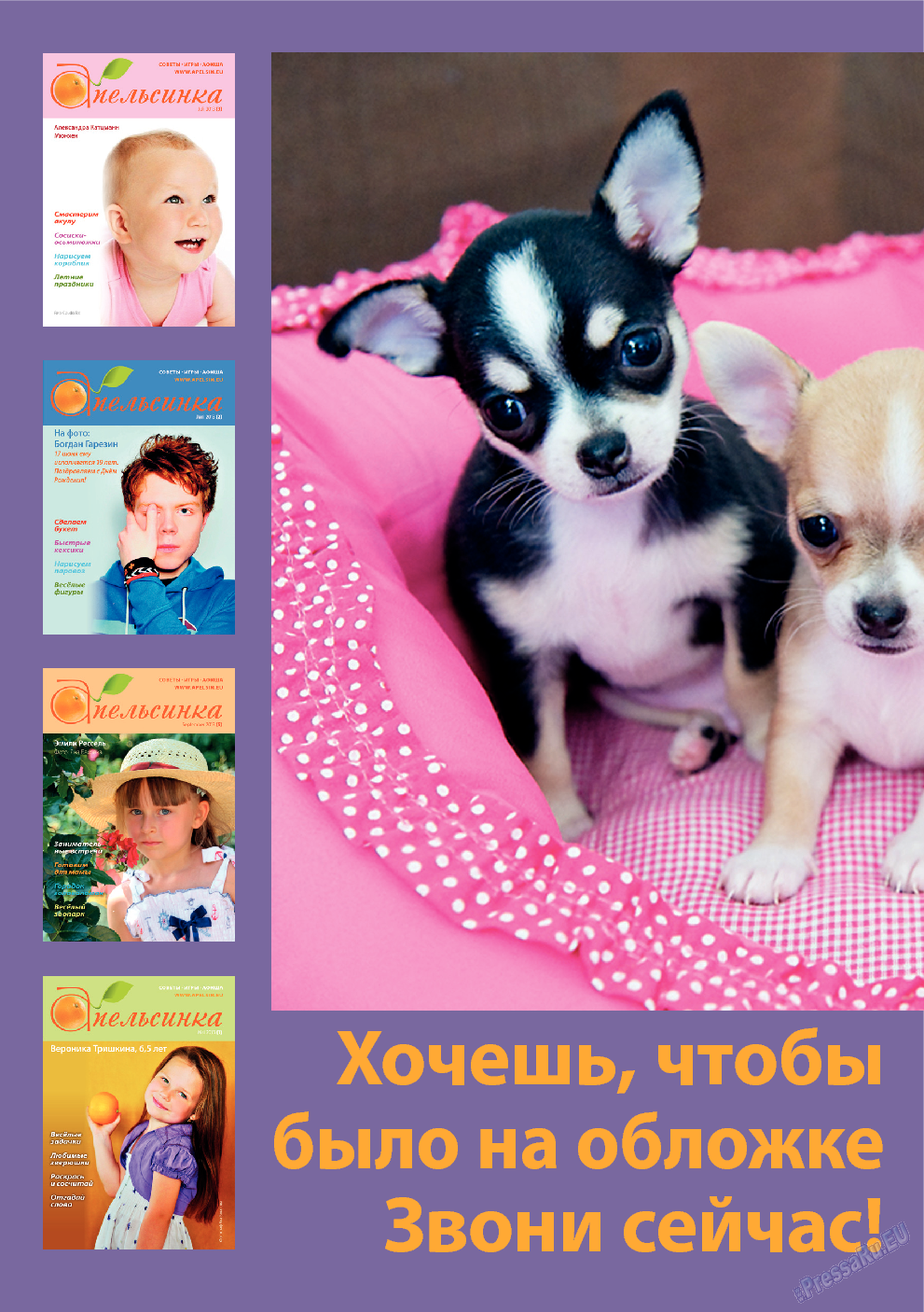 Апельсин (журнал). 2013 год, номер 52, стр. 26