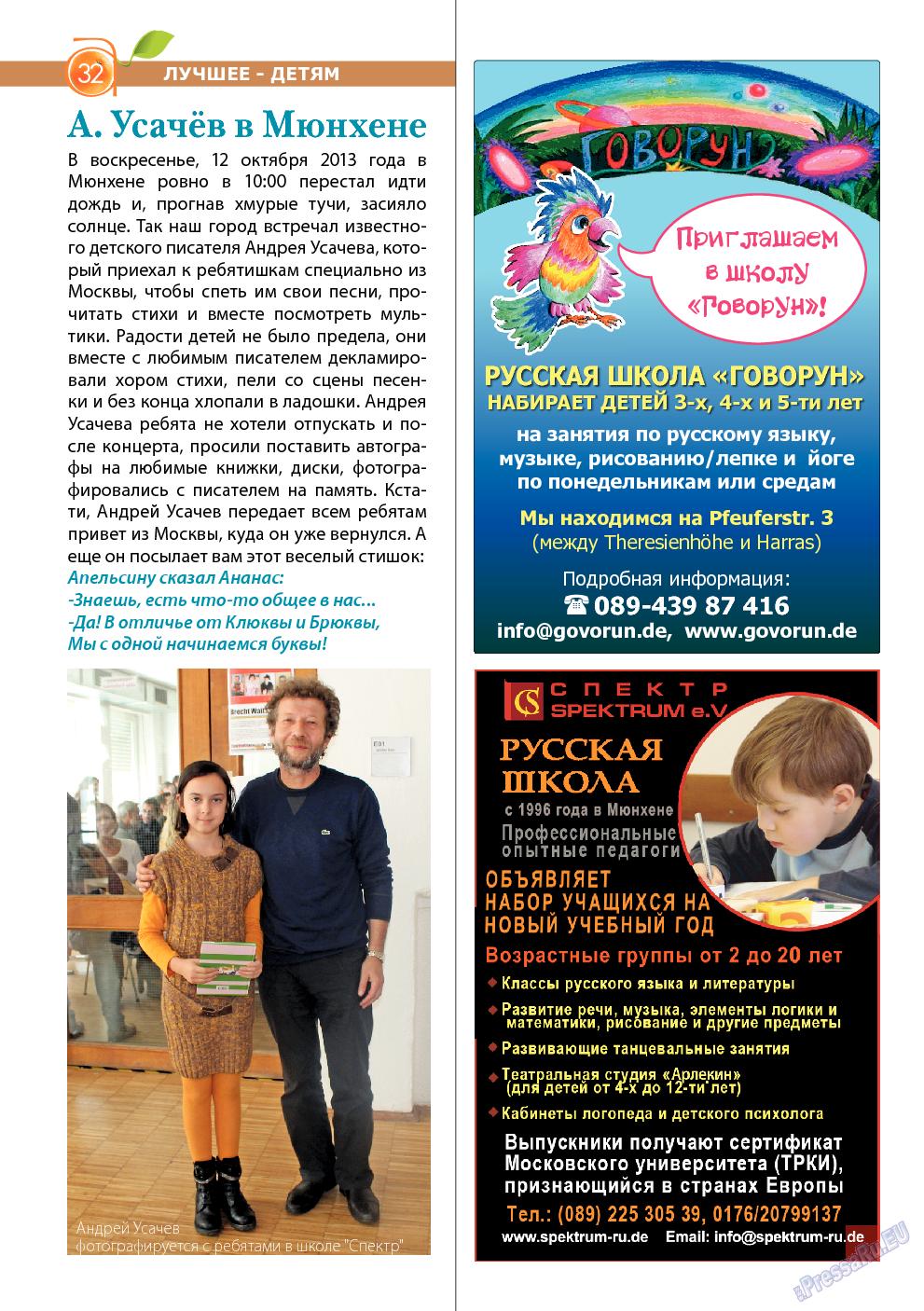 Апельсин (журнал). 2013 год, номер 52, стр. 30