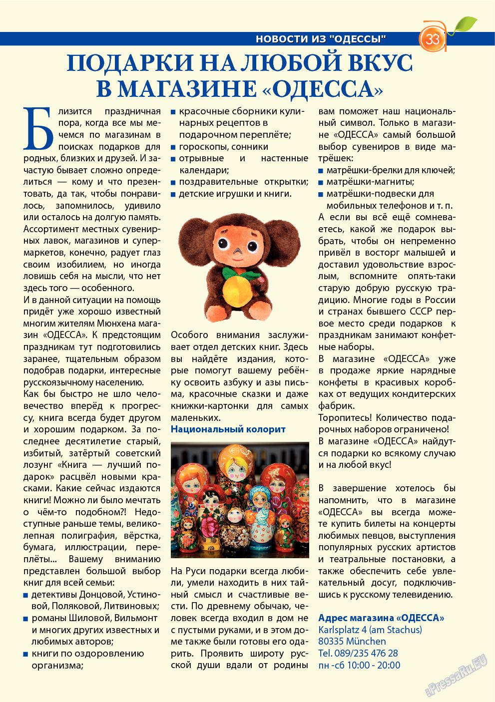 Апельсин (журнал). 2013 год, номер 52, стр. 31