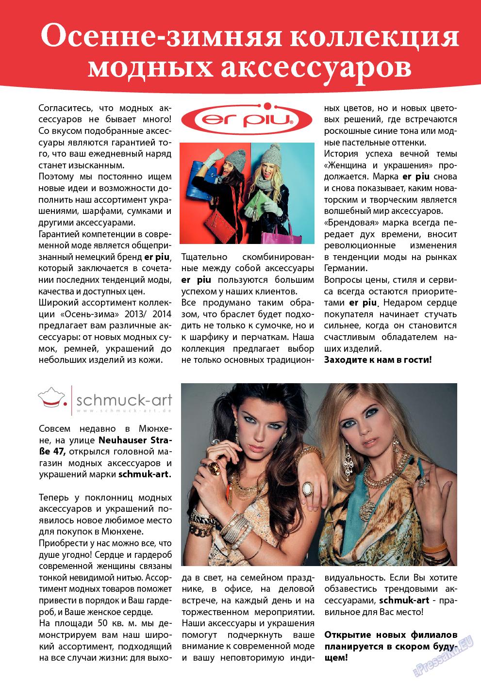 Апельсин (журнал). 2013 год, номер 52, стр. 36