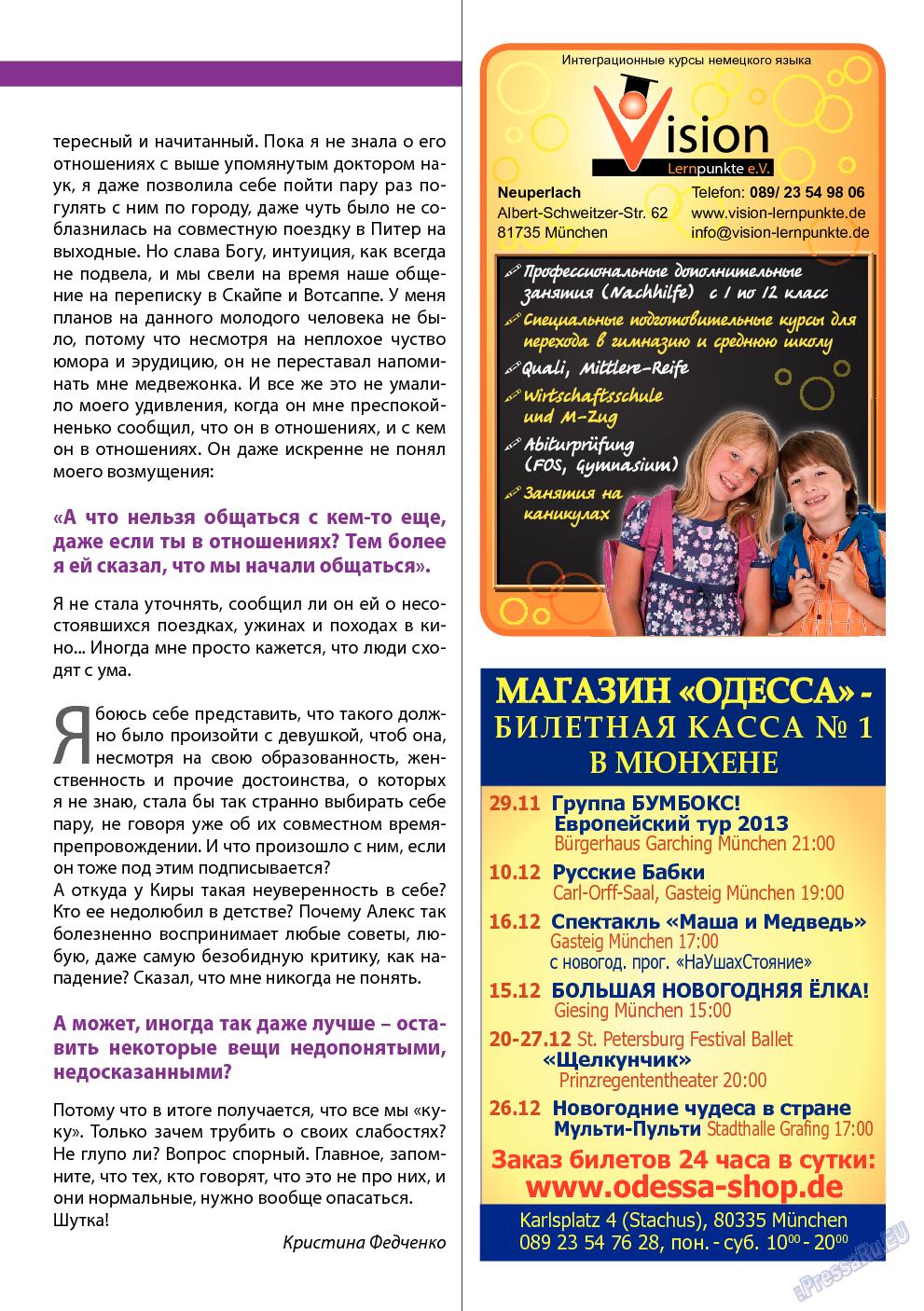 Апельсин (журнал). 2013 год, номер 52, стр. 45
