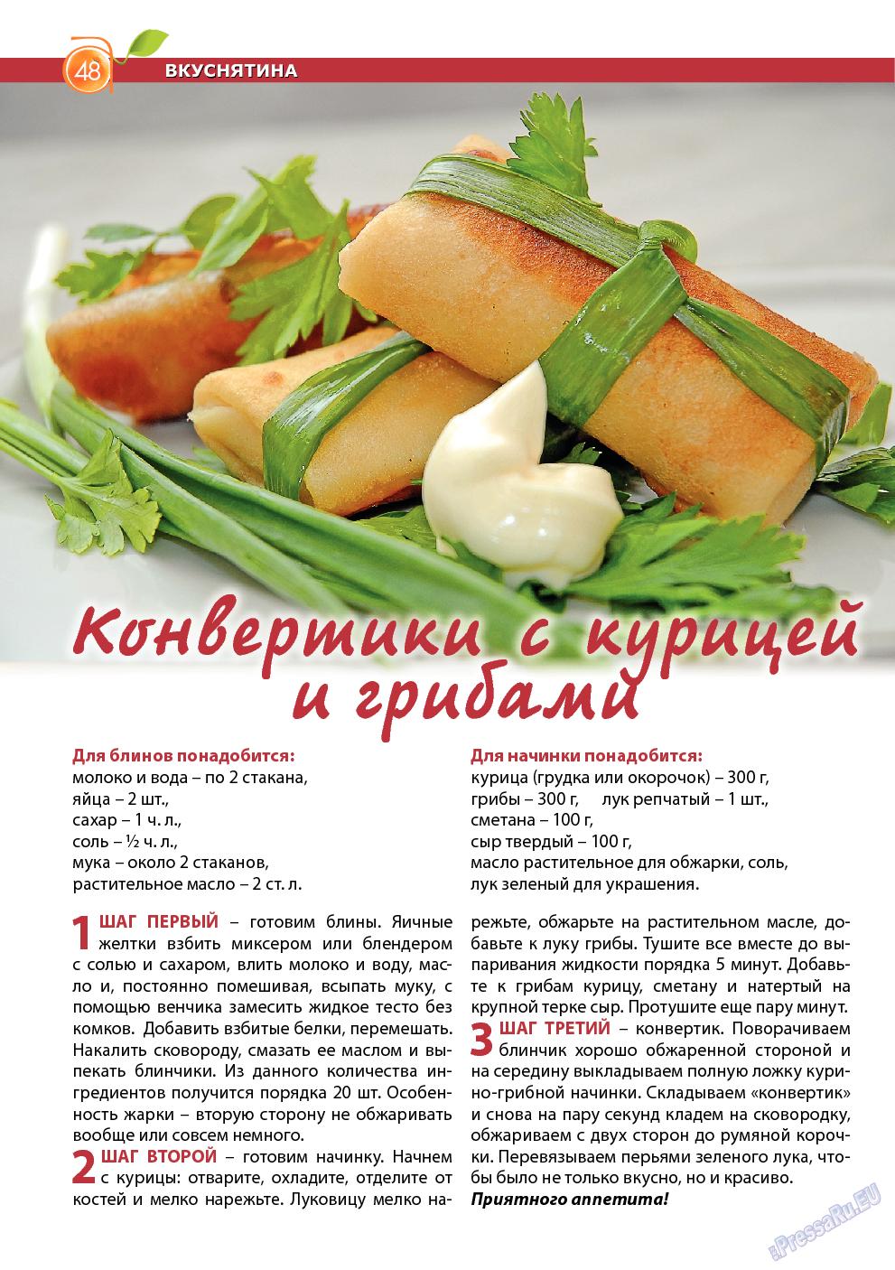 Апельсин (журнал). 2013 год, номер 52, стр. 46