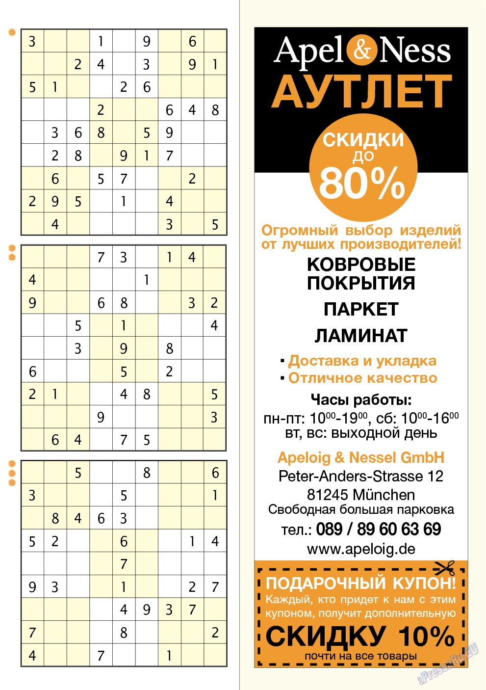 Апельсин (журнал). 2013 год, номер 52, стр. 51