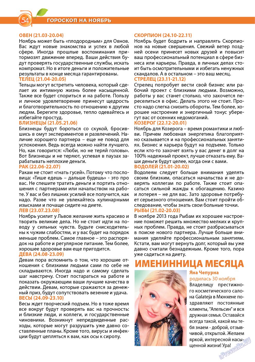 Апельсин (журнал). 2013 год, номер 52, стр. 52