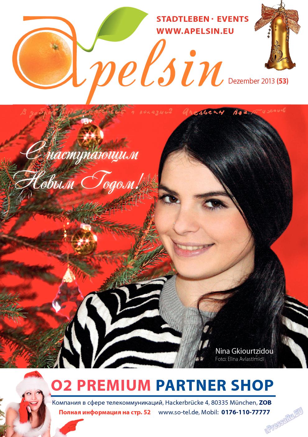 Апельсин (журнал). 2013 год, номер 53, стр. 1