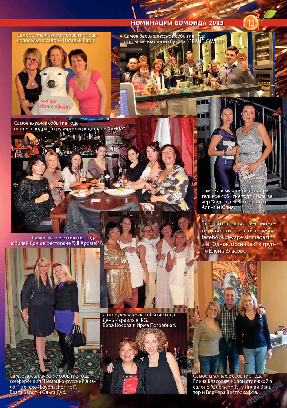 Апельсин (журнал). 2013 год, номер 53, стр. 11
