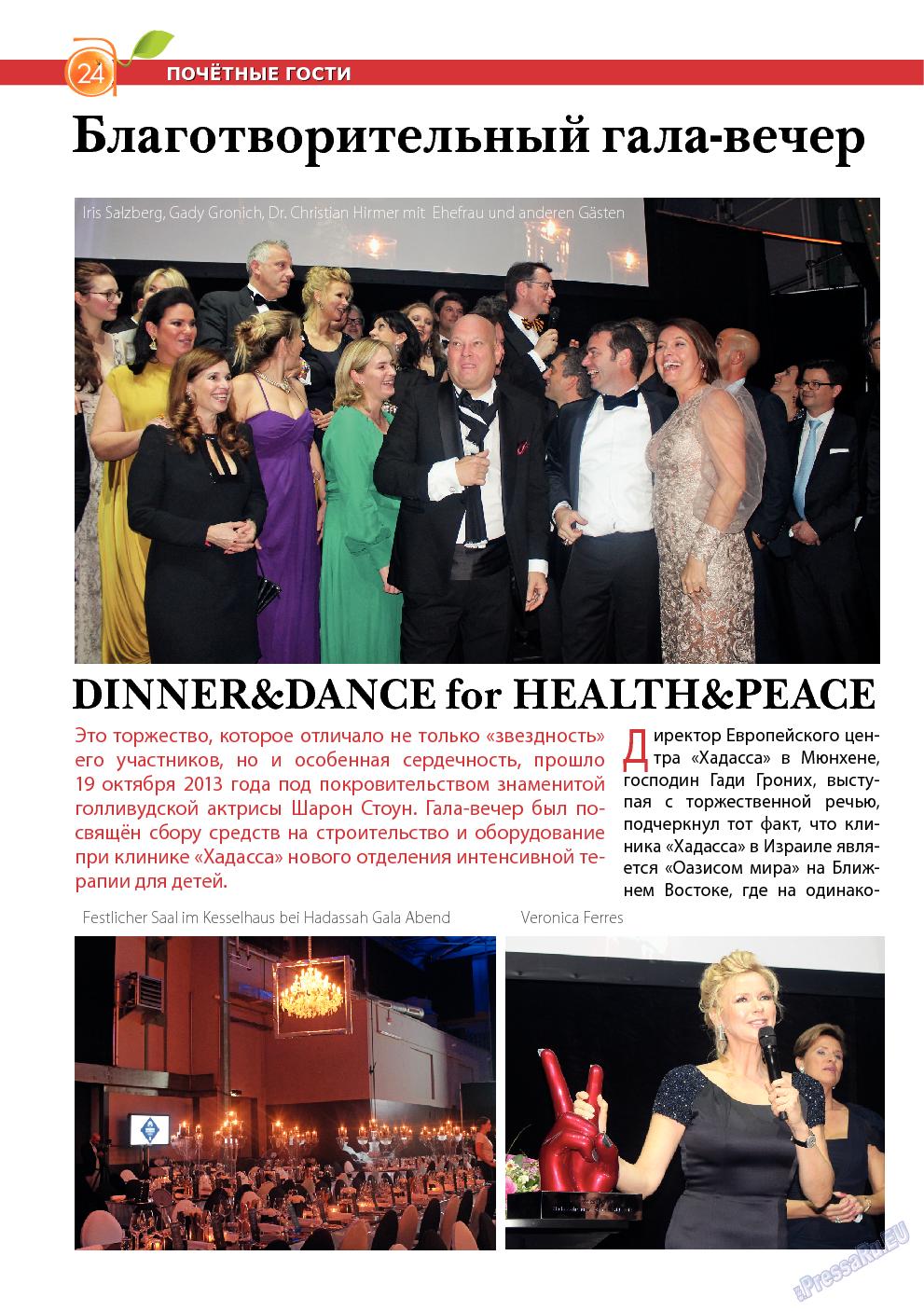 Апельсин (журнал). 2013 год, номер 53, стр. 22