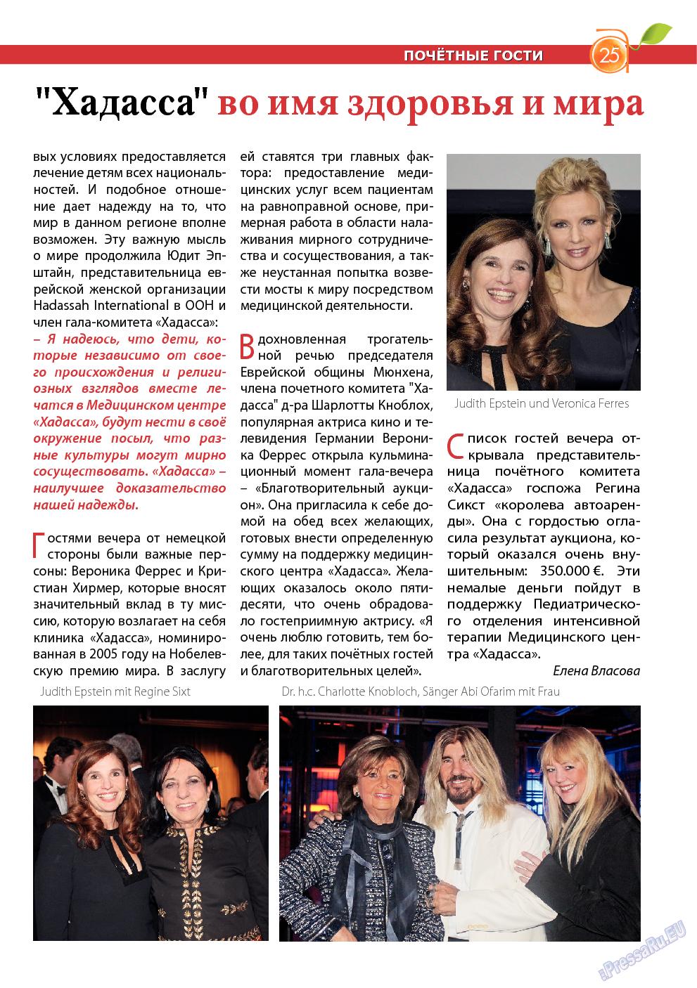 Апельсин (журнал). 2013 год, номер 53, стр. 23