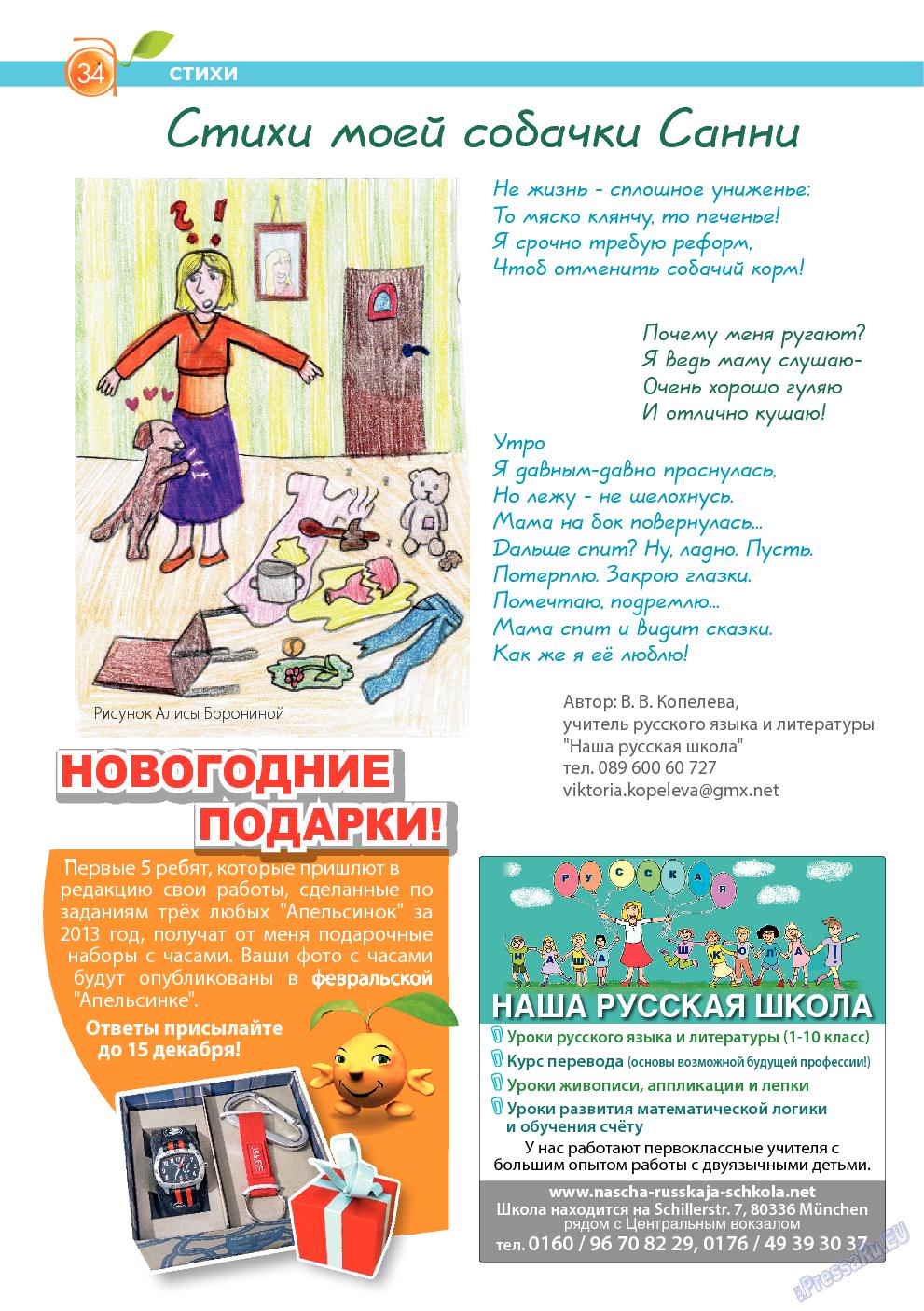 Апельсин (журнал). 2013 год, номер 53, стр. 32