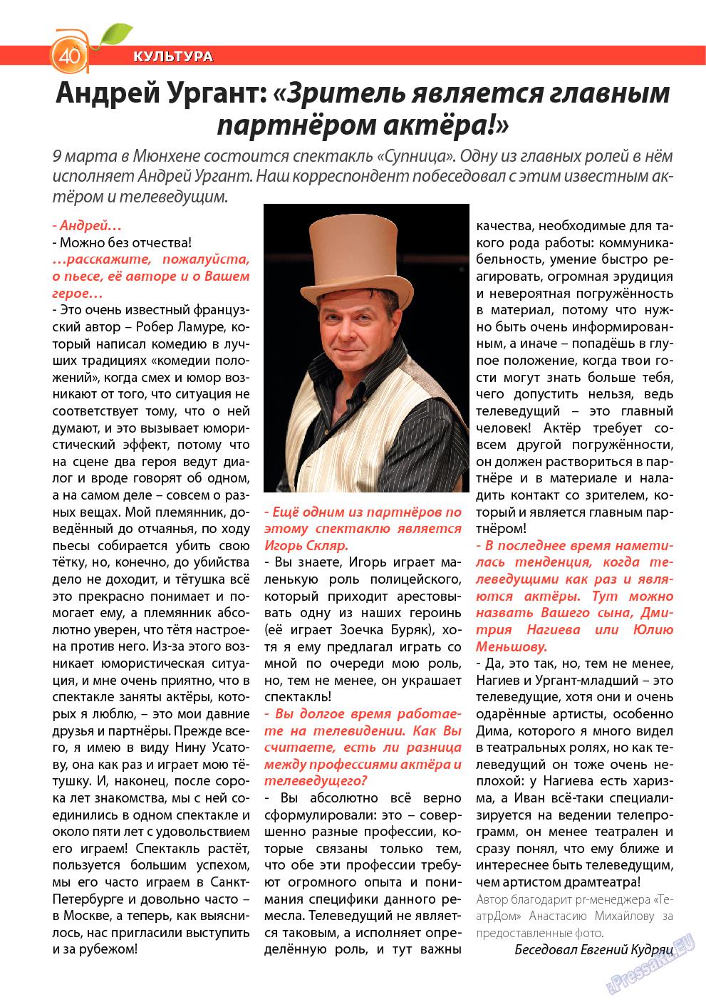 Апельсин (журнал). 2013 год, номер 53, стр. 38