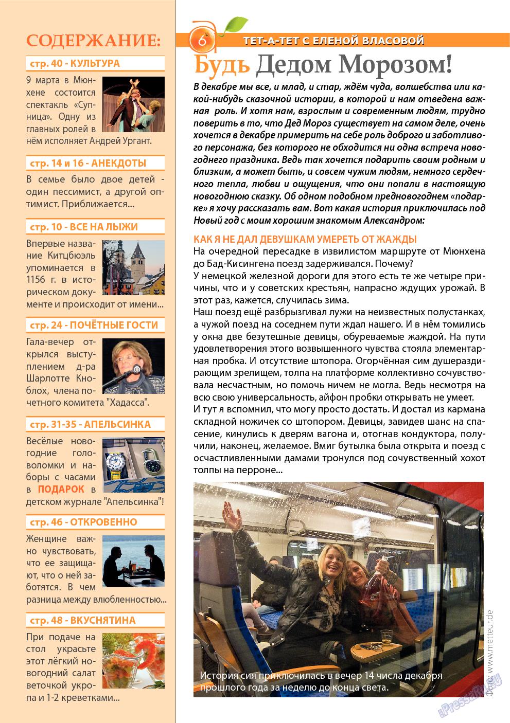 Апельсин (журнал). 2013 год, номер 53, стр. 4