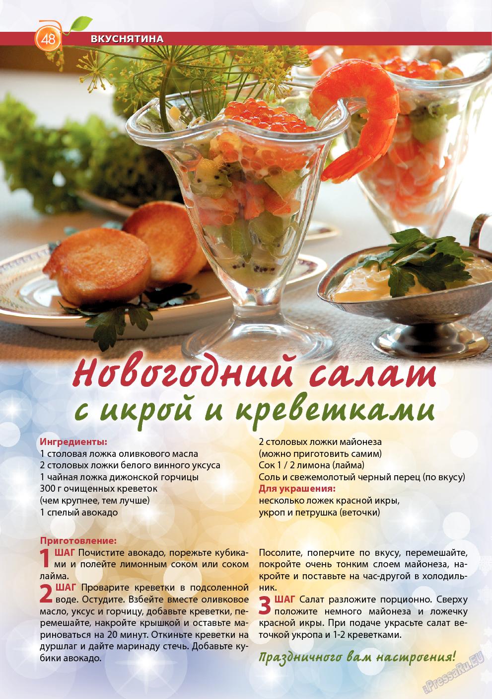 Апельсин (журнал). 2013 год, номер 53, стр. 46