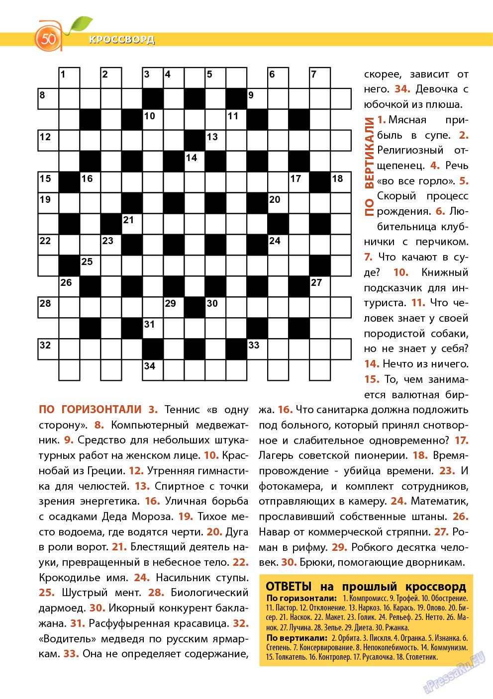 Апельсин (журнал). 2013 год, номер 53, стр. 48