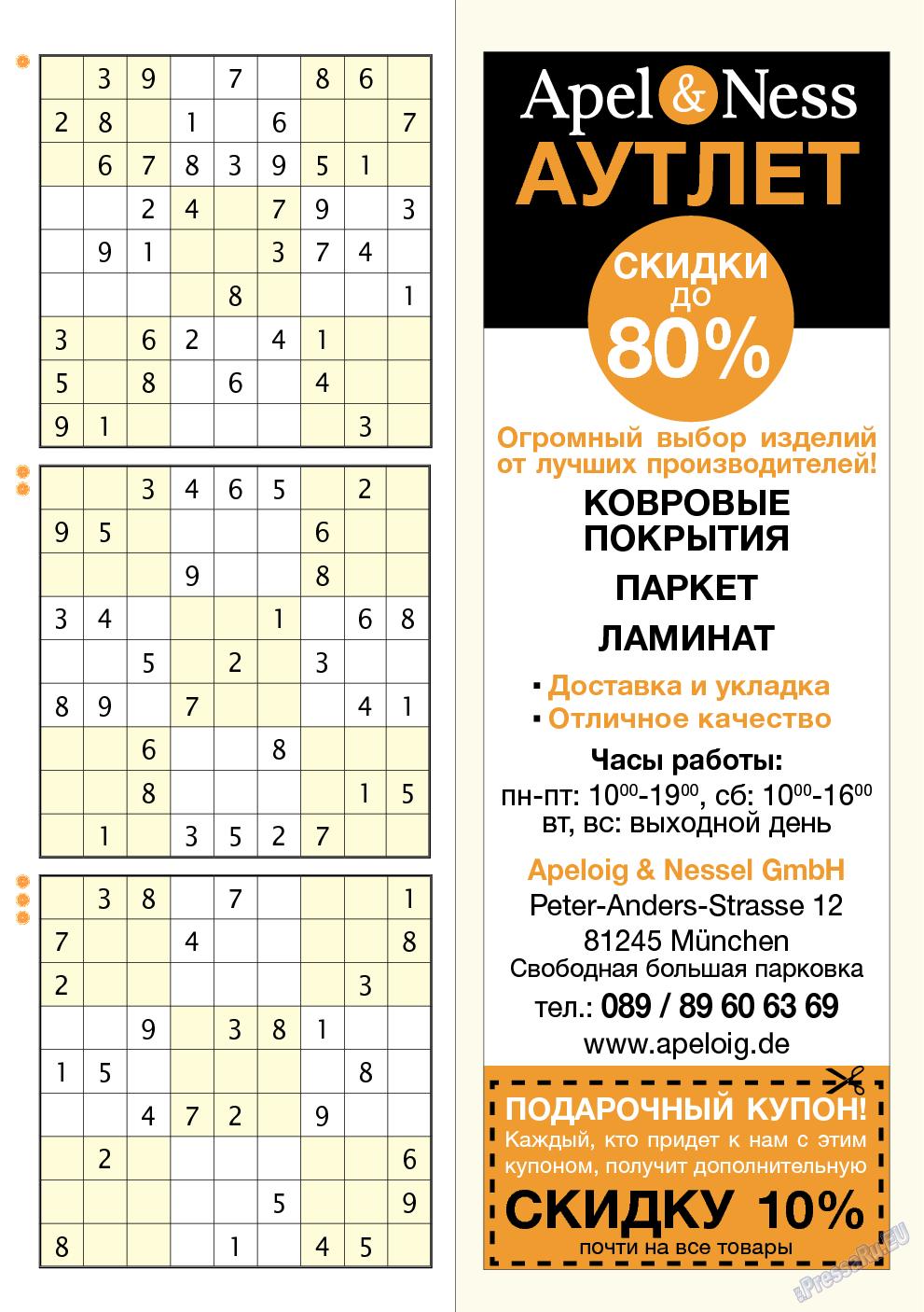 Апельсин (журнал). 2013 год, номер 53, стр. 51