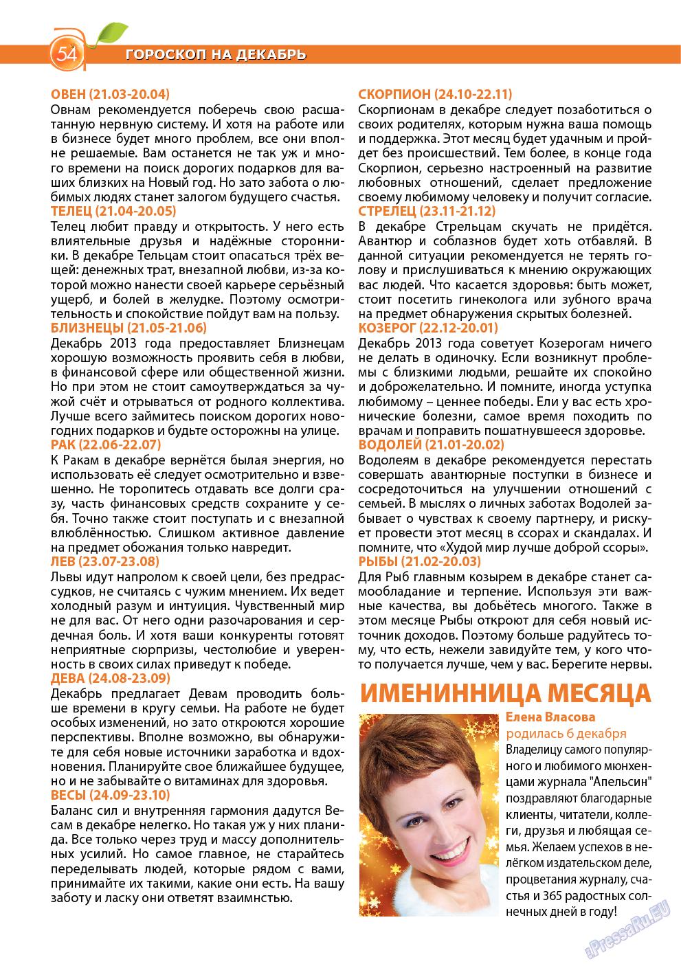 Апельсин (журнал). 2013 год, номер 53, стр. 52