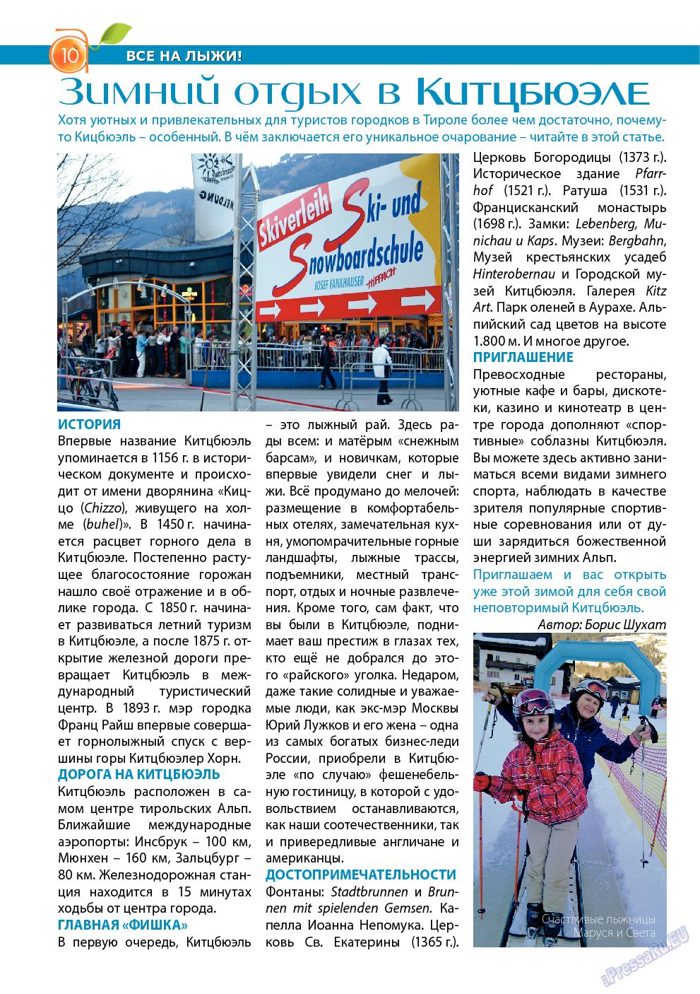 Апельсин (журнал). 2013 год, номер 53, стр. 8