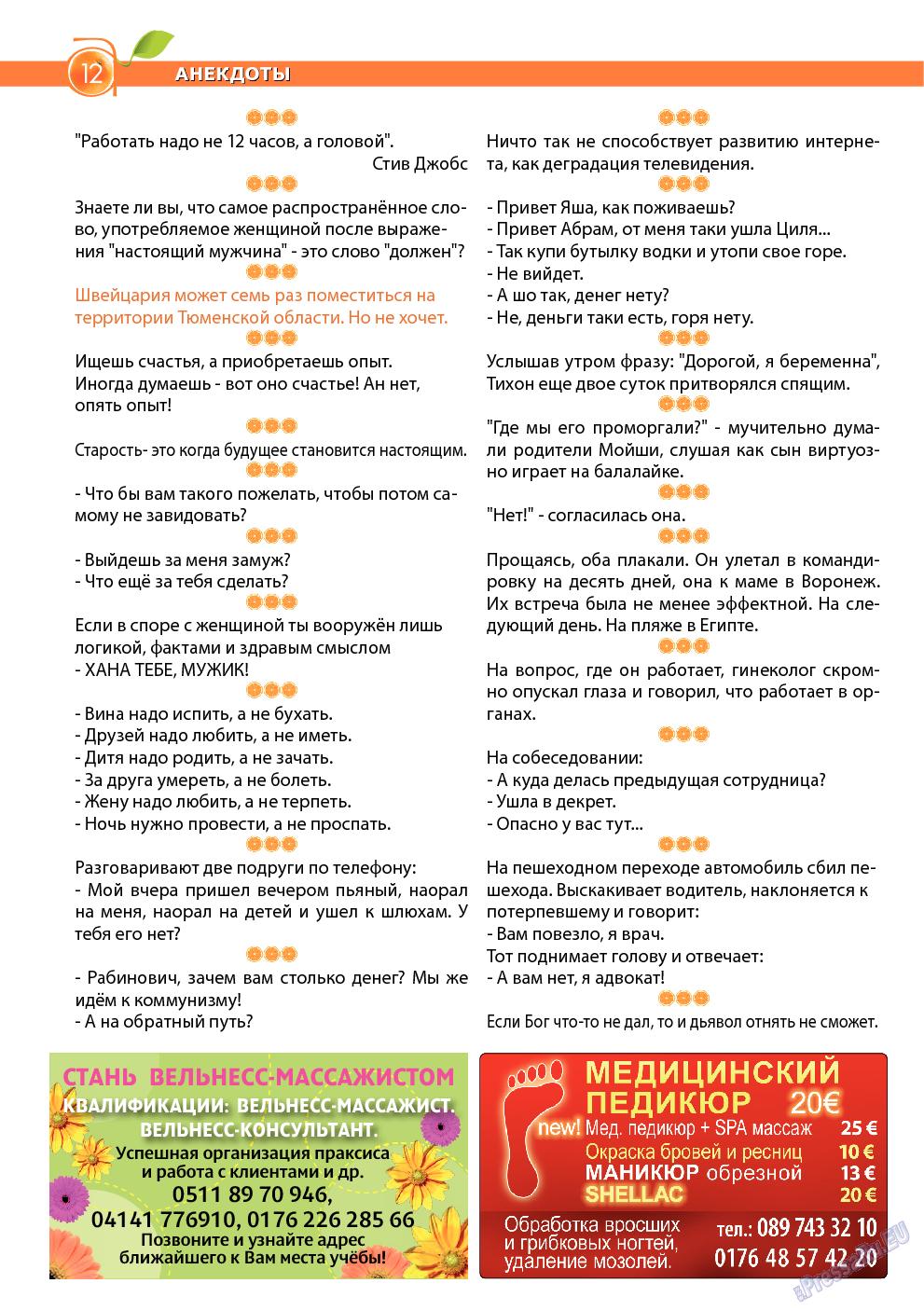 Апельсин (журнал). 2014 год, номер 54, стр. 10