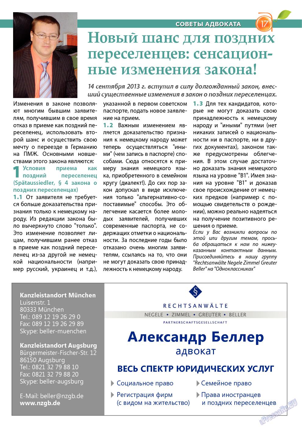 Апельсин (журнал). 2014 год, номер 54, стр. 15