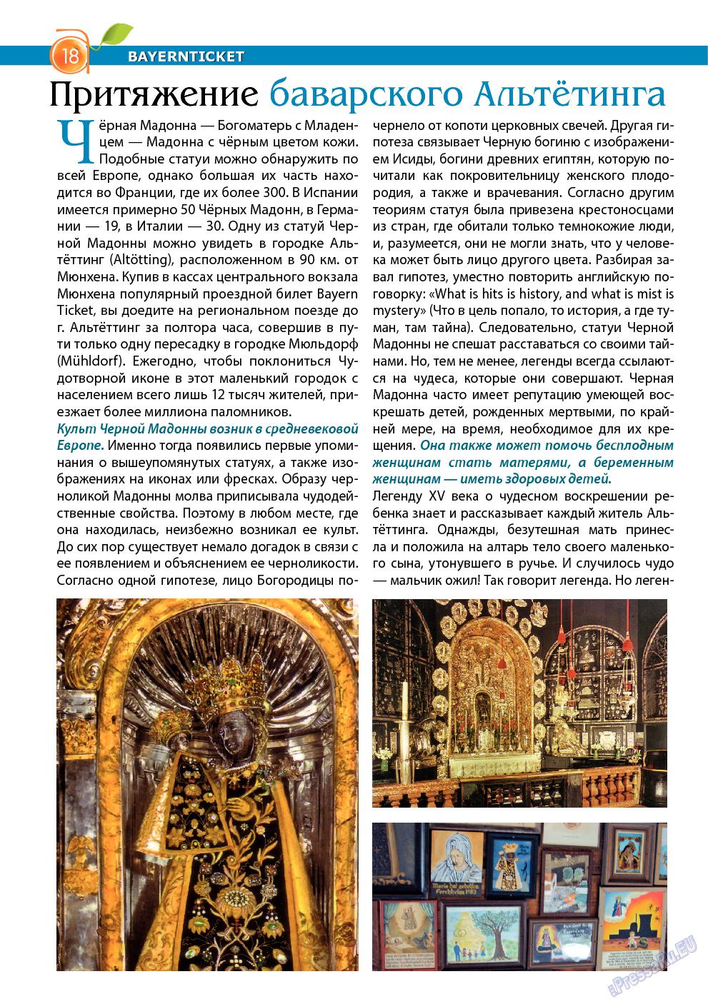 Апельсин (журнал). 2014 год, номер 54, стр. 16