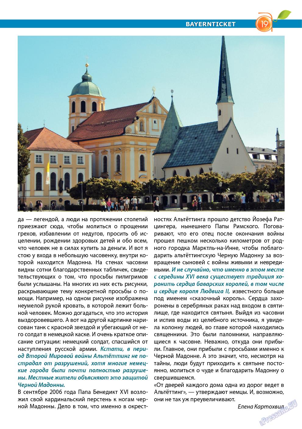 Апельсин (журнал). 2014 год, номер 54, стр. 17