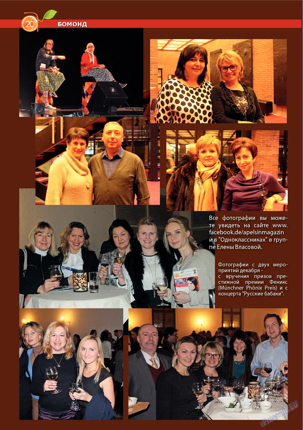 Апельсин (журнал). 2014 год, номер 54, стр. 18