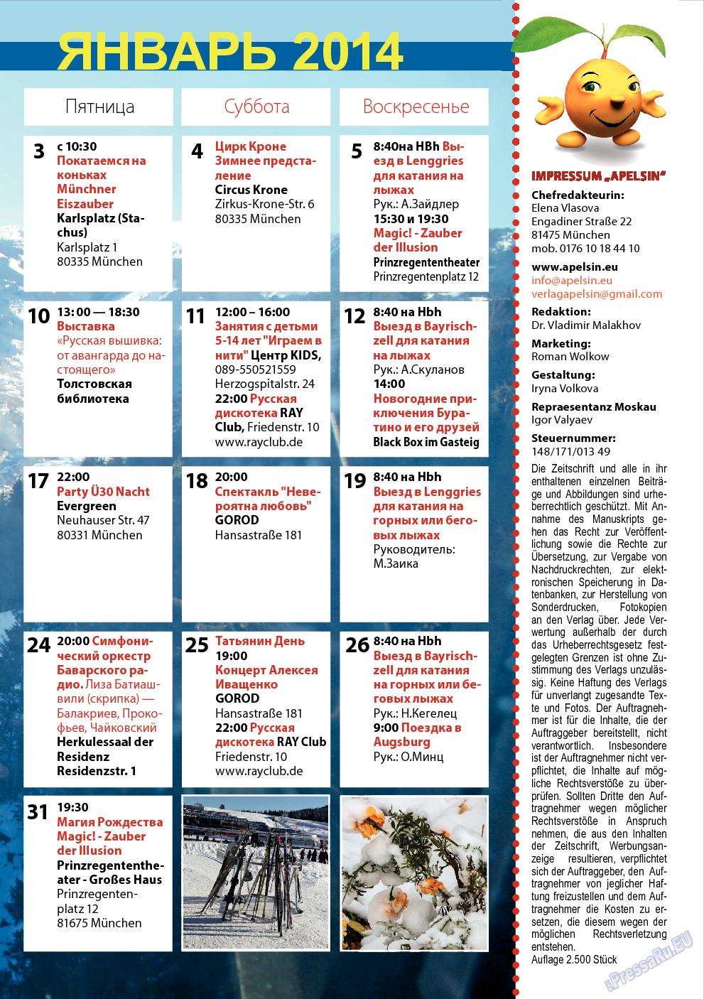 Апельсин (журнал). 2014 год, номер 54, стр. 23