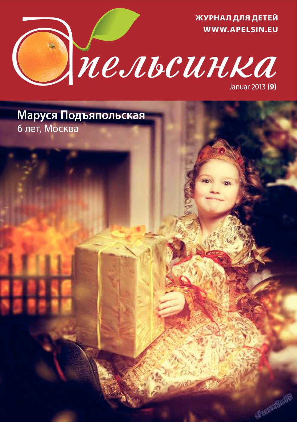 Апельсин (журнал). 2014 год, номер 54, стр. 25