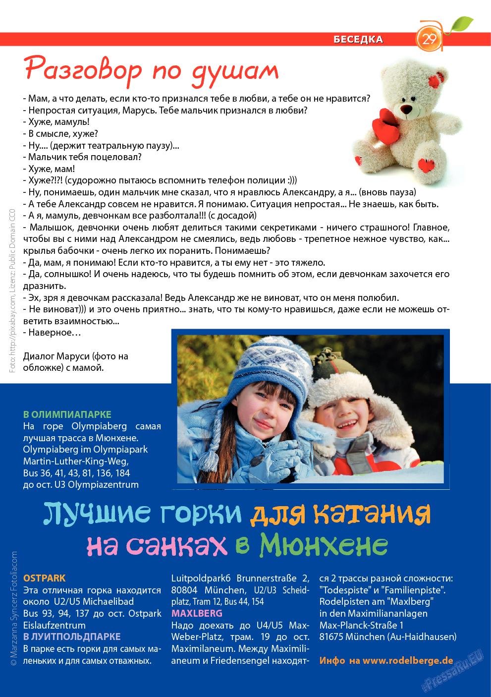 Апельсин (журнал). 2014 год, номер 54, стр. 27