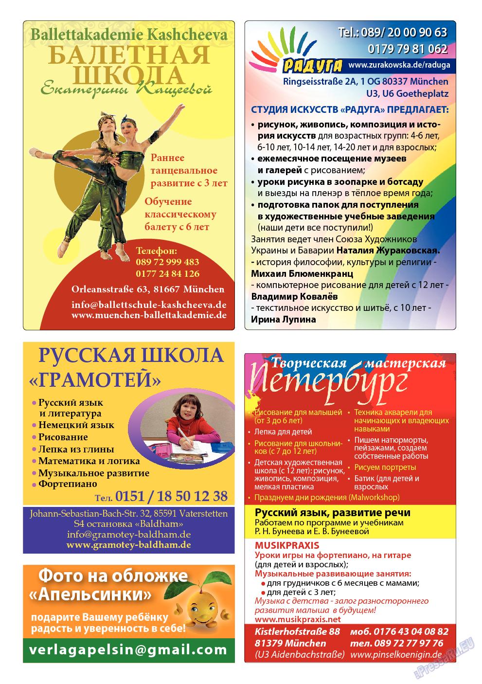 Апельсин (журнал). 2014 год, номер 54, стр. 29